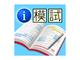 ゼータ、auスマートパス「i模試 for au」にて「Excel 初級編」を配信スタート