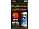 化学強化ガラス「ドラゴントレイル」採用のiPhone 5s/5c/5対応のハイレゾ液晶パネルが登場