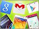 今日から始めるAndroid:Androidスマホの要! Googleアカウントを作成する