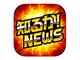 """メディアテクノロジーラボ、どうでもいい記事を""""爆破""""できるニュースアプリ「知るか! NEWS」をリリース"""