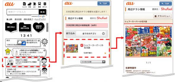 凸版印刷の電子チラシポータルサイト「Shufoo!」が「auスマートパス」で閲覧可能に