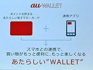 kn_auwallet_02.jpg