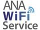 ANA、国際線で機内Wi-Fiサービスを提供 3月1日から