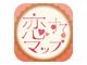 ゼンリン、おしゃれなデザインのiOS向け地図アプリ「恋するマップ〜女子ちず〜」配信