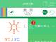 スマホ向け「JR東日本アプリ」が3月10日にリリース——宣伝には六角精児さんを起用