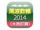 ハンズエイド、データ更新&大改訂版のiPhone向けアプリ「周波数帳2014」をリリース