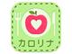 アイフリーク 、カロリー管理アプリ「カロリナ」をリリース