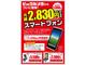 ビックカメラ、月額2830円からの「BIC SIM+SIMフリー端末セット」を1000セット限定販売