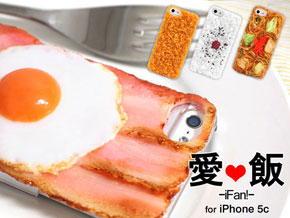 iPhone5c専用 食品サンプル愛飯カバー
