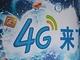 移行を促進するのはiPhoneなのか?──主要3キャリアが争う中国TD-LTE(前編)