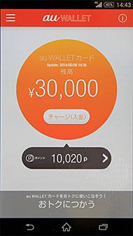 au WALLET app