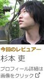 tsugimoto.jpg