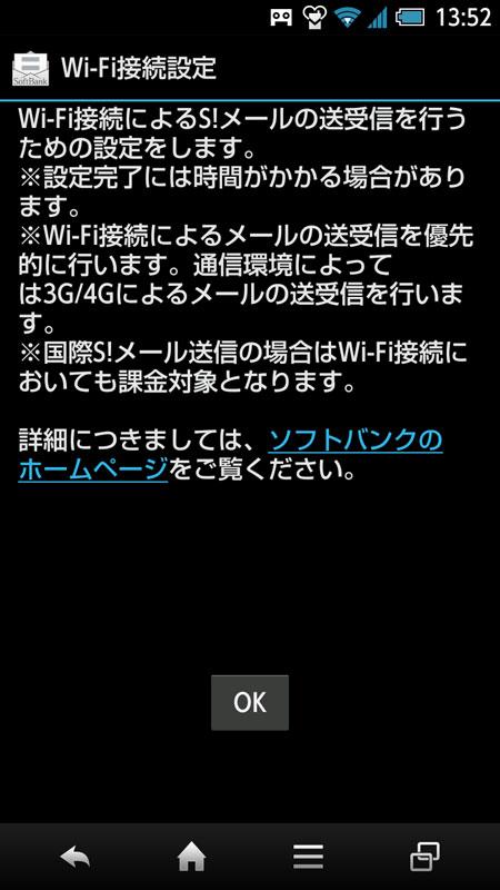 メール 設定 ソフトバンク
