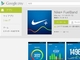 Nike+ FuelBandアプリのAndroid版がついに登場