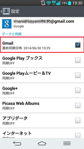 5d9c8e7018 Gmailアプリのトップ画面ではメール一覧が表示される。未読メールの背景は白、既読メールはグレーになる(写真=左)。常に最新の状態にするに ...