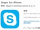 iPhone��Skype�A�������b�Z�[�W�@�\������