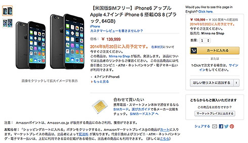 iPhone 6販売ページ