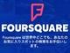 """新生Foursqureアプリが登場 まず大量の""""好み""""登録でカスタマイズ"""
