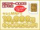 ワイモバイルが音声SIM単体を提供、MNPで1万円キャッシュバックも