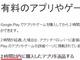 Google Playの有料アプリ払い戻しタイムリミットが15分から2時間に延長
