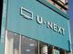 U-NEXT、格安SIMカードなどを展示する「U-NEXTストア」を南青山に開店