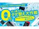 """UQ、WiMAX 2+の転送速度を最大220Mbpsに向上させる""""キャリアアグリゲーション""""を来春に導入"""
