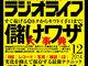 アキバ系電脳マガジン『ラジオライフ』、電子版の配信がNewsstandでスタート