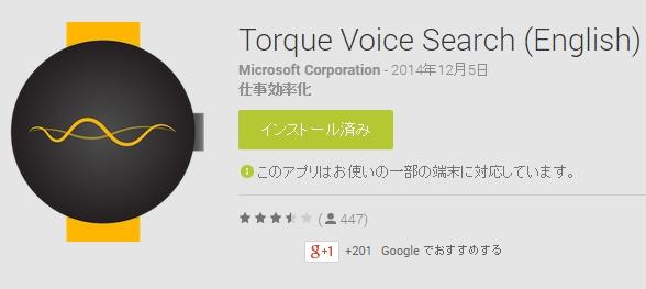 torque 1