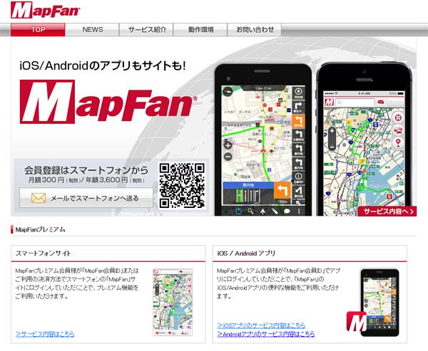 mapfan プレミアム アプリ