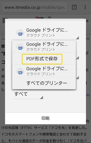 chrome hp 保存 pdf