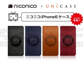 4cfb7767ac UNiCASEが本気で作った「ニコニコテレビちゃん」のiPhone 6向け ...