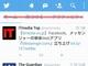 Twitterのモバイルアプリから「見つける」と「アクティビティ」タブが消滅