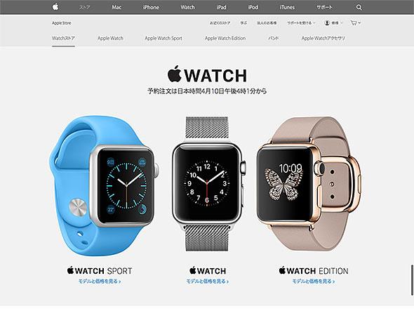 Apple Watch予約