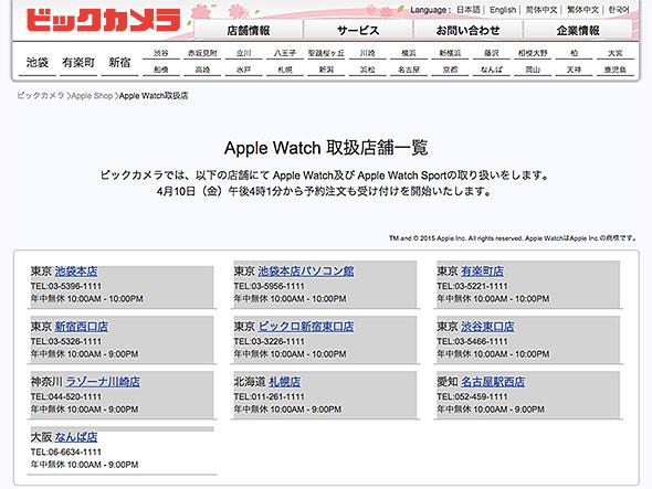 ビックカメラのApple Watch取扱店
