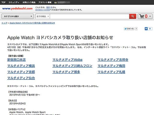 ヨドバシカメラのApple Watch取扱店