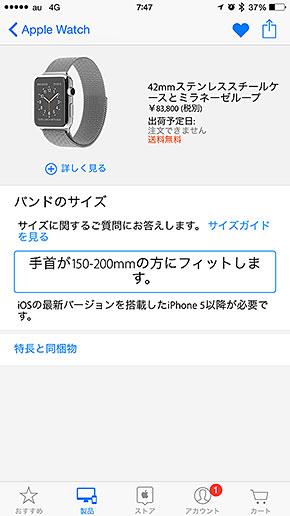 Apple Watchのお気に入り登録