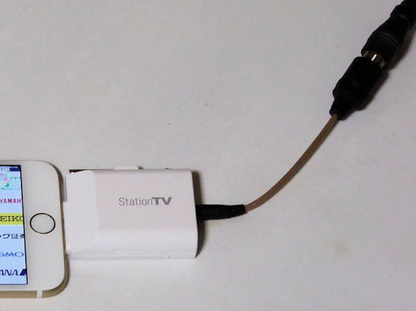 iPhoneで簡単にテレビ視聴——モバイルテレビチューナー「StationTV」を試す
