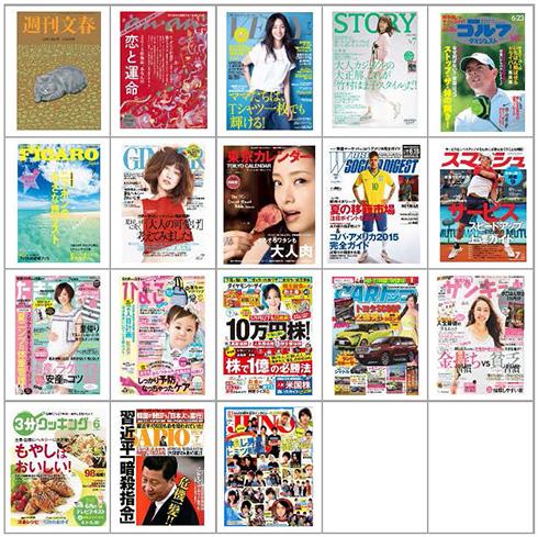 8月までにdマガジンに順次追加予定の雑誌群