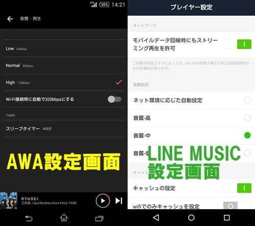 各アプリの設定画面