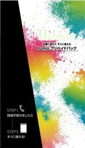 IIJmioのプリペイドカード