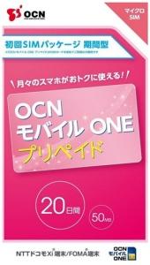 OCN モバイル ONEの「期間型 50MB/日 20日間 初回SIMパッケージ」