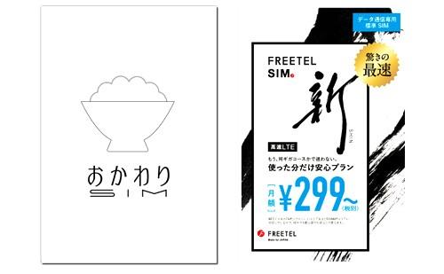日本通信とFREETELが発表した新プラン