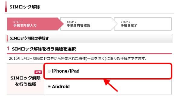 iPhone・iPadのSIMロック解除、...