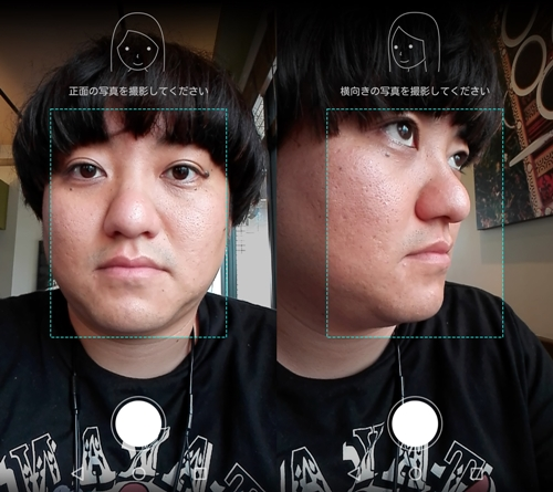 パーフェクトセルフィー機能に顔写真を登録