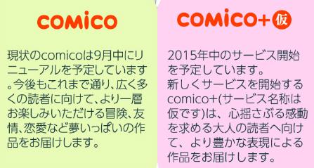 リニューアル&comico+(仮)