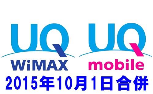 ともに「UQ」というブランドネームでサービス展開してきた