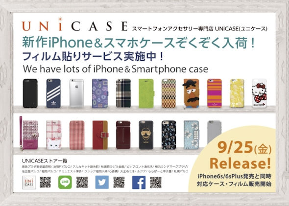 04908f7da16a UNiCASEのiPhone 6s/6s Plusケースが続々登場――フィルム貼りサービスも ...