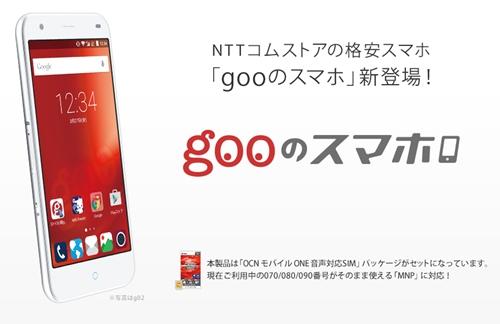 gooのスマホ 「g02」