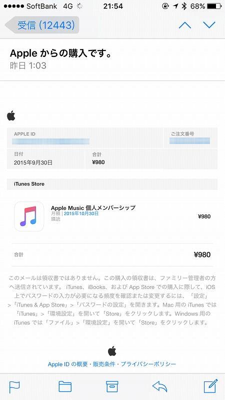 アップル ミュージック 無料 解約