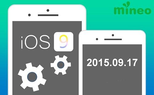 mineoでiOS9動作確認をリアルタイム更新